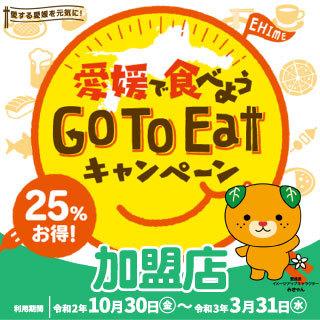 GoToEatキャンペーン対象店舗「陽気楼」でお得にお食事!肌寒くなってきたこの季節、キャンペーンを利用してしゃぶしゃぶなんていかがでしょうか?